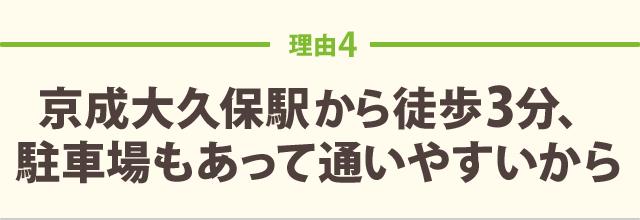 京成大久保駅から徒歩3分、 駐車場もあって通いやすいから