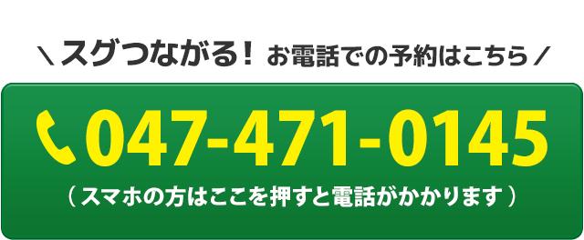 電話番号:047-471-0145
